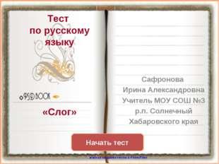 Тест по русскому языку «Слог» Начать тест Использован шаблон создания тестов