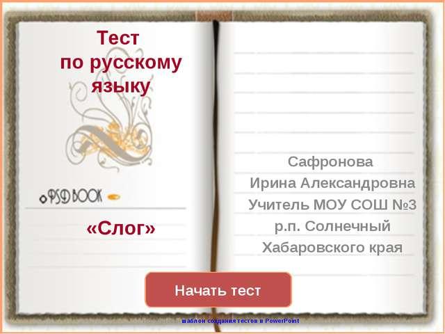 Тест по русскому языку «Слог» Начать тест Использован шаблон создания тестов...