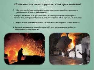 Особенности металлургического производства Высокая трудоёмкость (на одном мет