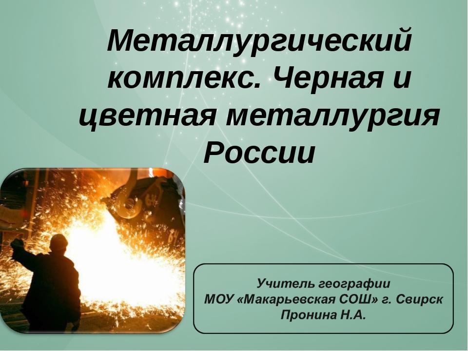 Металлургический комплекс. Черная и цветная металлургия России