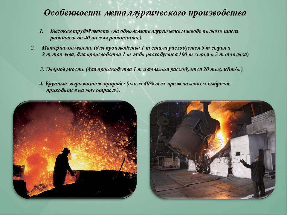 Особенности металлургического производства Высокая трудоёмкость (на одном мет...