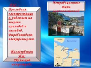 Нетрадиционные типы электростанций ПЭС - Приливная электростанция работает на