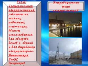 Нетрадиционные типы электростанций ГеоЭС Геотермальная электростанция работае