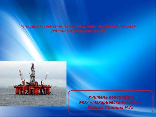 Топливно – энергетический комплекс. Нефтяная, газовая, угольная промышленност...