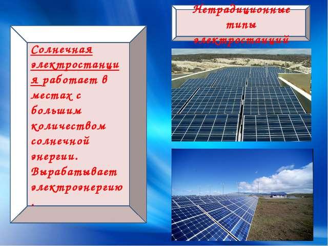 Нетрадиционные типы электростанций Солнечная электростанция работает в местах...