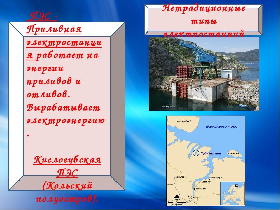 Нетрадиционные типы электростанций ПЭС - Приливная электростанция работает на...