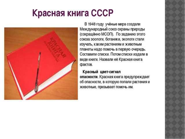 Красная книга СССР В 1948 году учёные мира создали Международный союз охран...