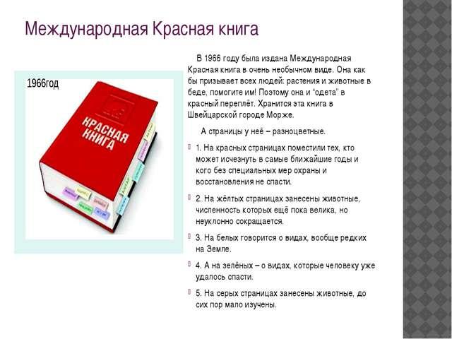 Международная Красная книга В 1966 году была издана Международная Красная кни...