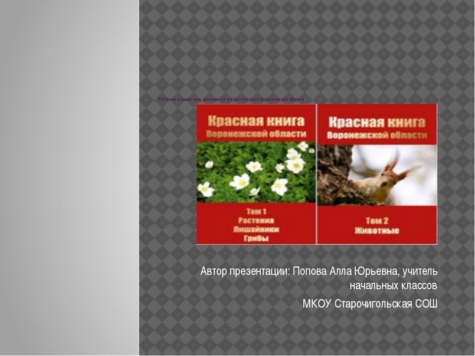 Растения и животные, занесённые в Красную книгу Воронежской области Автор пр...