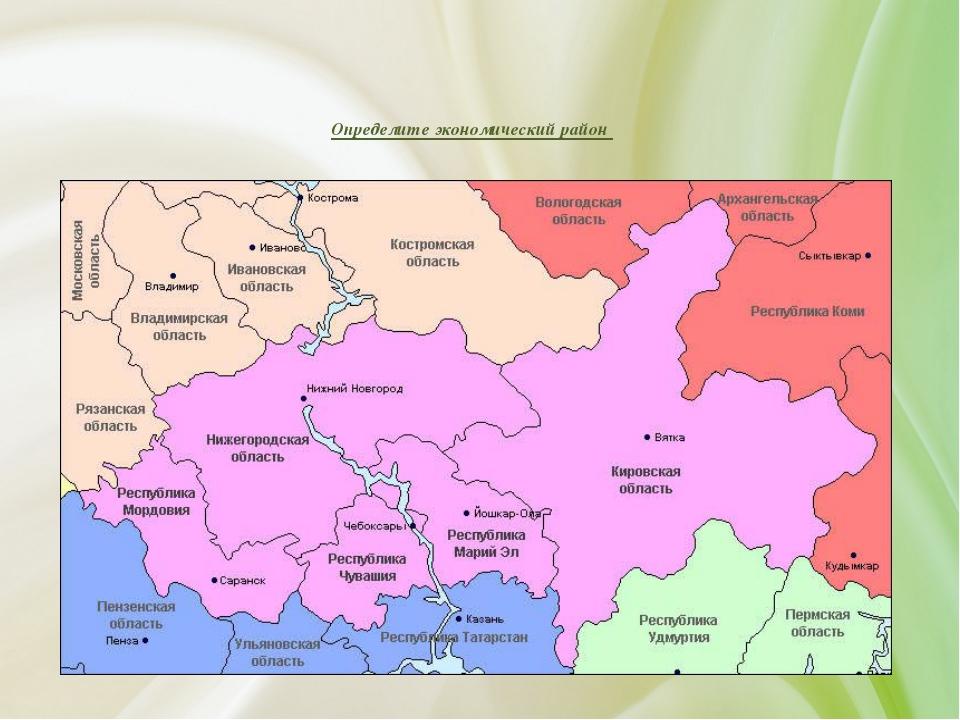 Определите экономический район