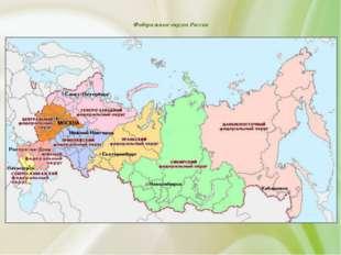 Федеральные округа России