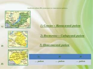 Определите субъект РФ и совместите его с экономическим районом А) 1) Северо