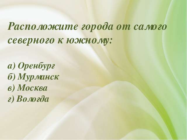 Расположите города от самого северного к южному: а) Оренбург б) Мурманск в) М...