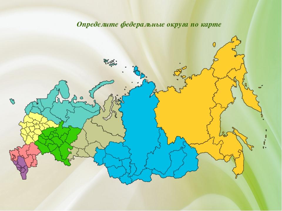 Определите федеральные округа по карте