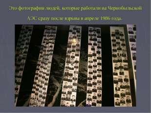 Это фотографии людей, которые работали на Чернобыльской АЭС сразу после взрыв