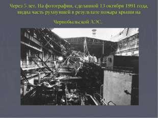 Через 5 лет. На фотографии, сделанной 13 октября 1991 года, видна часть рухну