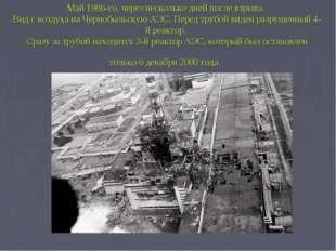 Май 1986-го, через несколько дней после взрыва. Вид с воздуха на Чернобыльску