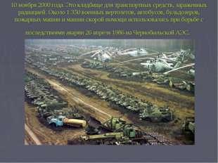 10 ноября 2000 года. Это кладбище для транспортных средств, зараженных радиац