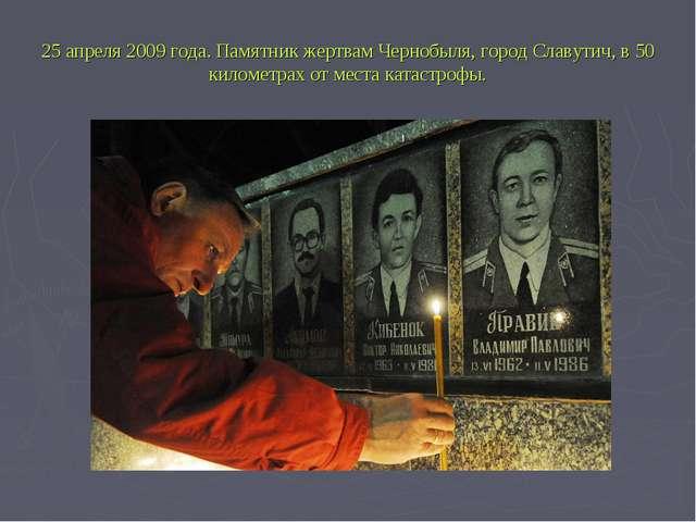 25 апреля 2009 года. Памятник жертвам Чернобыля, город Славутич, в 50 километ...