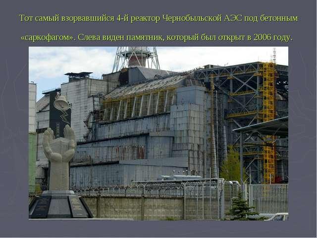 Тот самый взорвавшийся 4-й реактор Чернобыльской АЭС под бетонным «саркофагом...