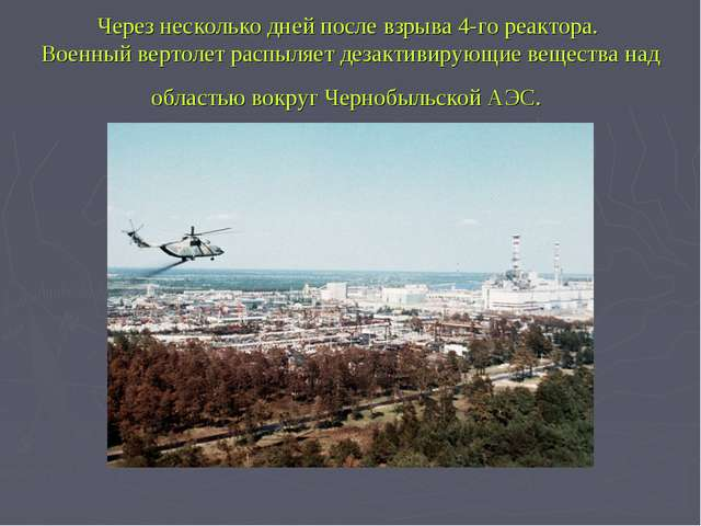 Через несколько дней после взрыва 4-го реактора. Военный вертолет распыляет д...