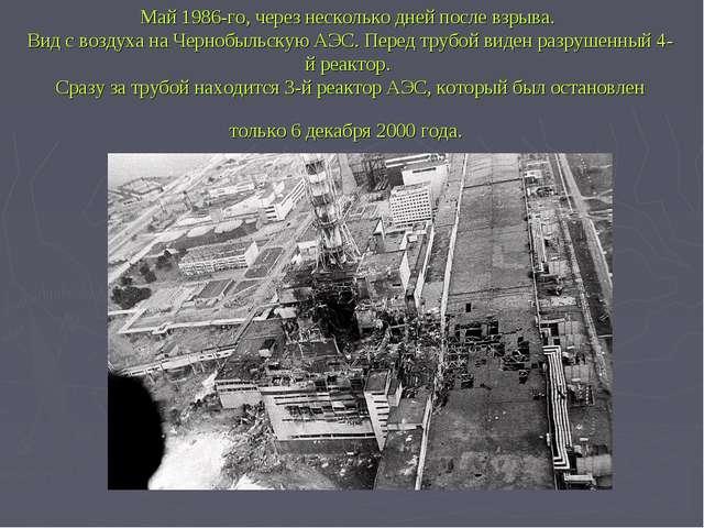Май 1986-го, через несколько дней после взрыва. Вид с воздуха на Чернобыльску...