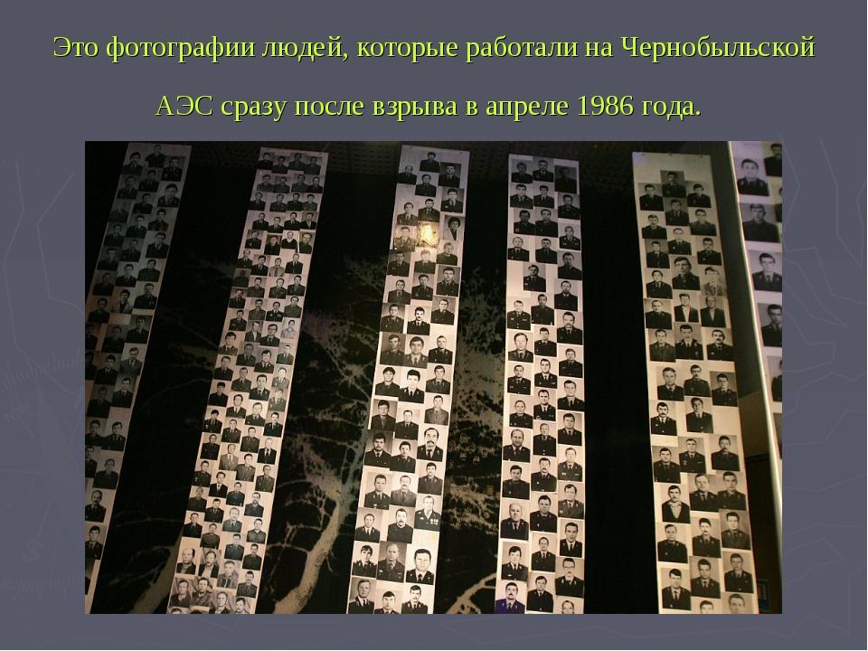Это фотографии людей, которые работали на Чернобыльской АЭС сразу после взрыв...