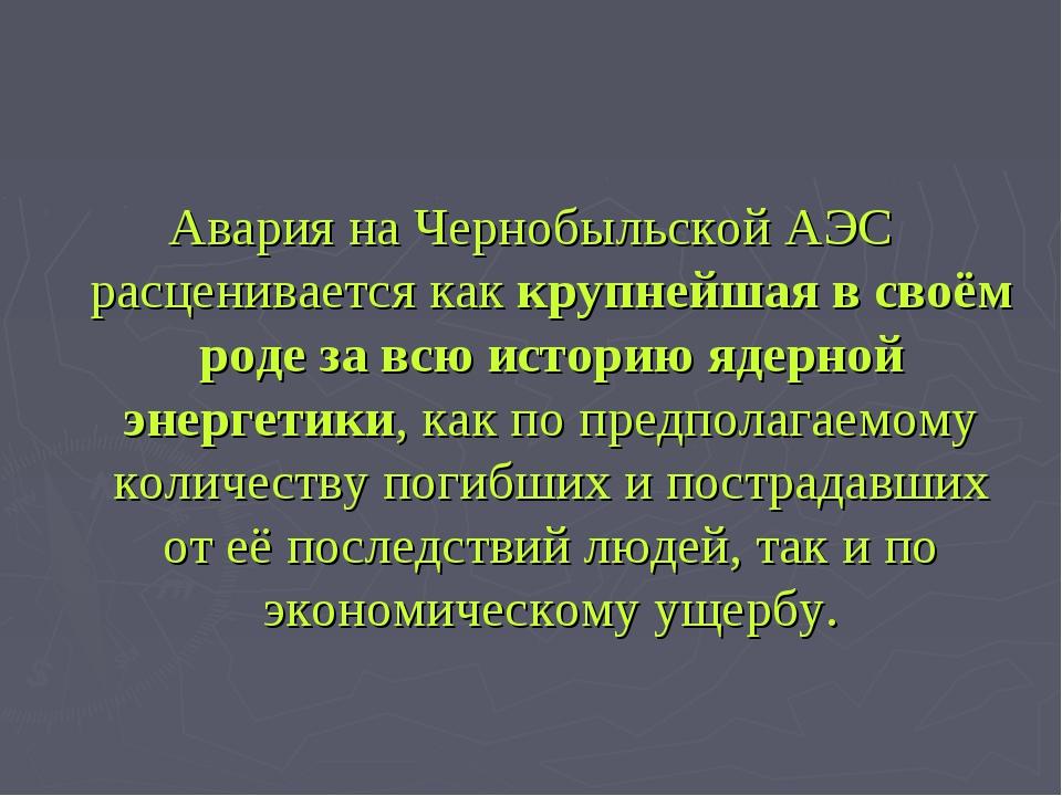 Авария на Чернобыльской АЭС расценивается как крупнейшая в своём роде за всю...