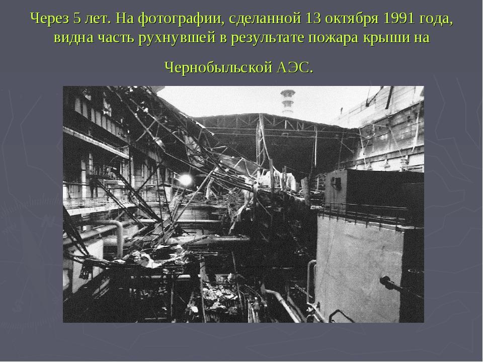 Через 5 лет. На фотографии, сделанной 13 октября 1991 года, видна часть рухну...