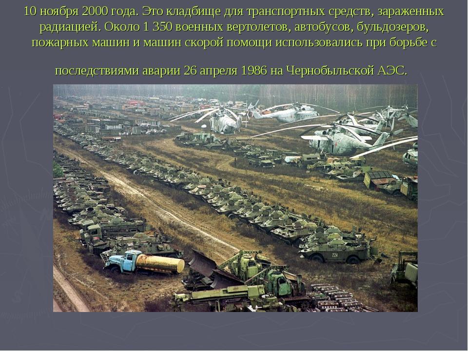 10 ноября 2000 года. Это кладбище для транспортных средств, зараженных радиац...