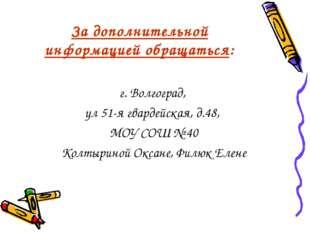 За дополнительной информацией обращаться: г. Волгоград, ул 51-я гвардейская,