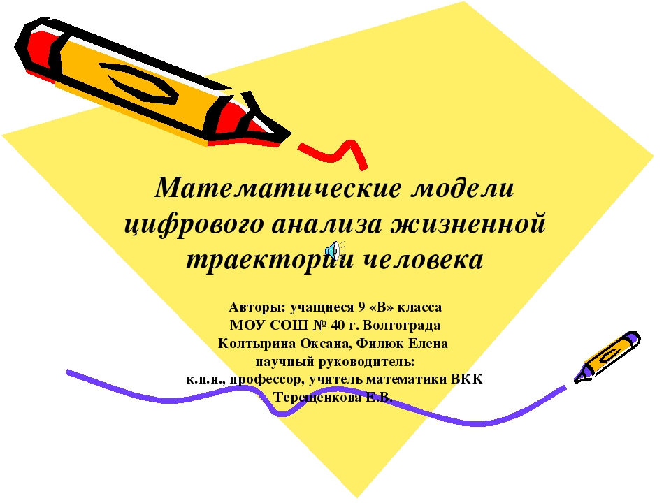Математические модели цифрового анализа жизненной траектории человека Авторы:...