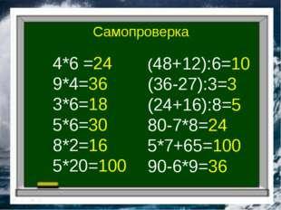 4*6 =24 9*4=36 3*6=18 5*6=30 8*2=16 5*20=100 (48+12):6=10 (36-27):3=3 (24+16)