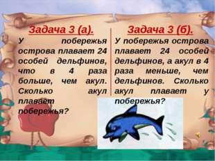 Задача 3 (а). У побережья острова плавает 24 особей дельфинов, что в 4 раза б