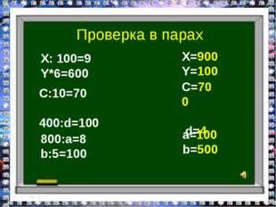 Х: 100=9 Y*6=600 800:a=8 b:5=100 С:10=70 400:d=100 Х=900 Y=100 С=700 d=4 a=10