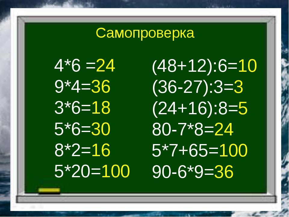 4*6 =24 9*4=36 3*6=18 5*6=30 8*2=16 5*20=100 (48+12):6=10 (36-27):3=3 (24+16)...