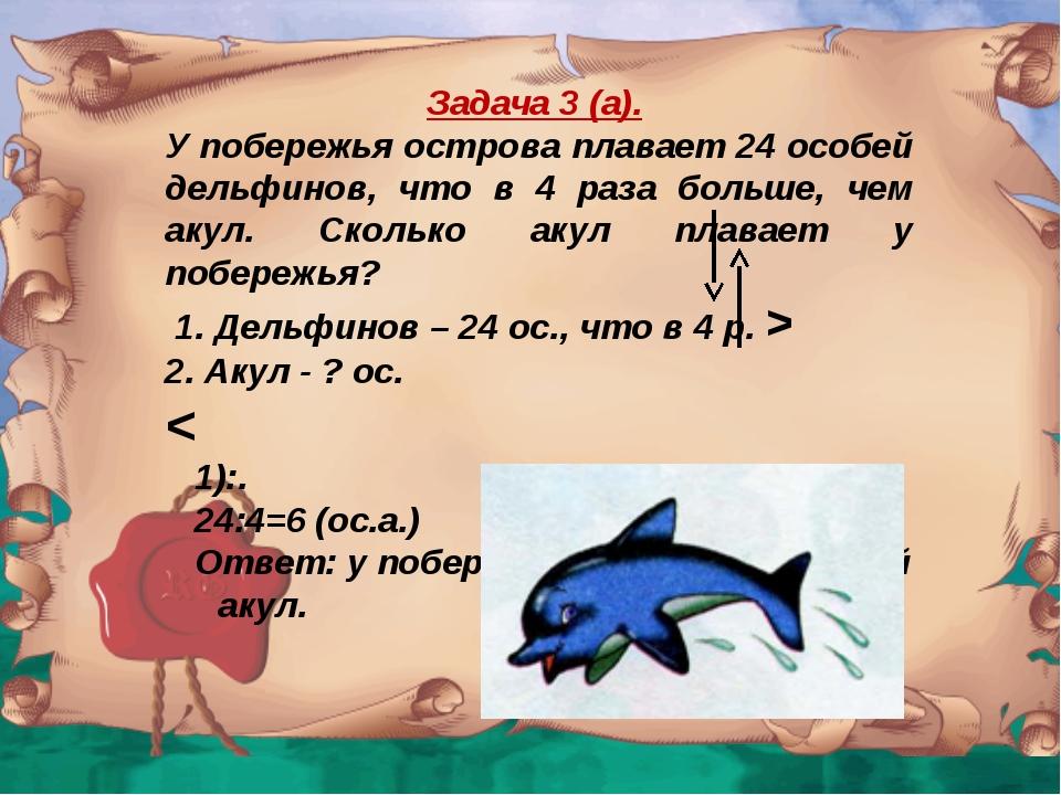 Задача 3 (а). У побережья острова плавает 24 особей дельфинов, что в 4 раза б...