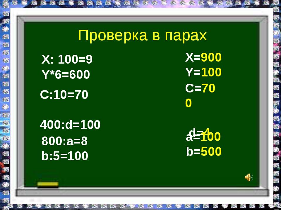 Х: 100=9 Y*6=600 800:a=8 b:5=100 С:10=70 400:d=100 Х=900 Y=100 С=700 d=4 a=10...