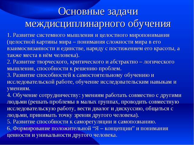 Основные задачи междисциплинарного обучения 1. Развитие системного мышления и...