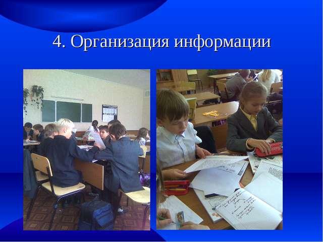 4. Организация информации