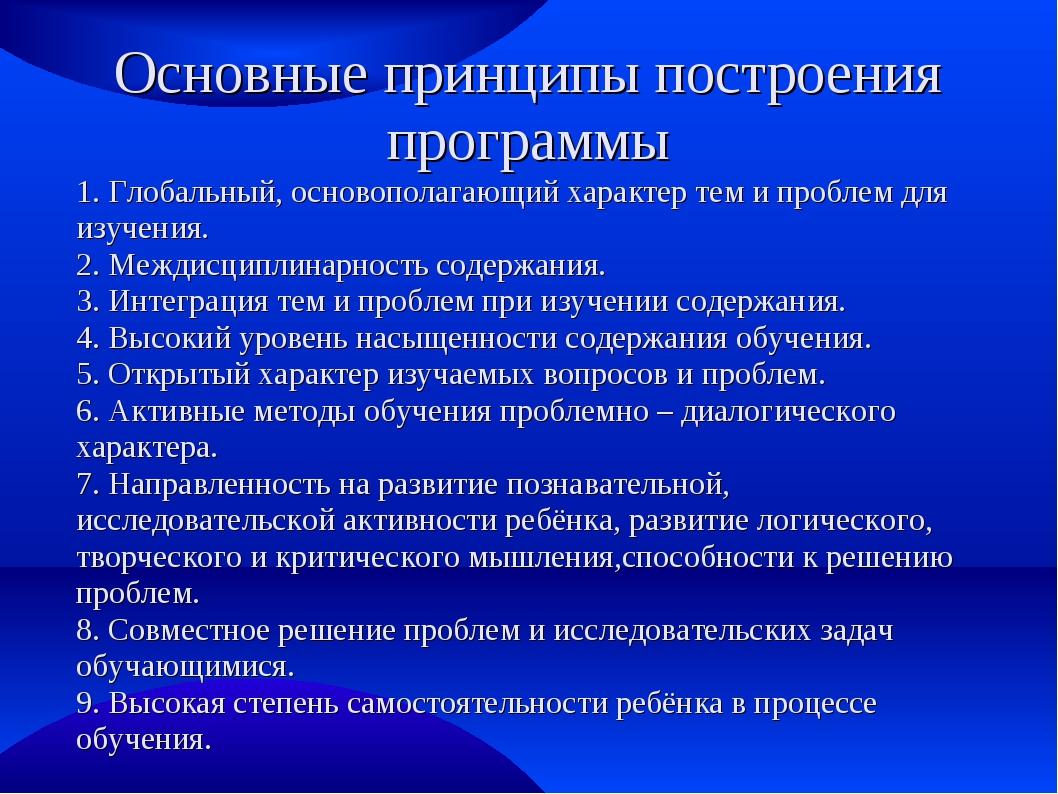 Основные принципы построения программы 1. Глобальный, основополагающий характ...