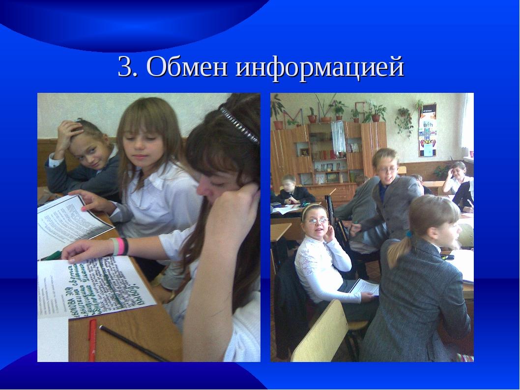 3. Обмен информацией