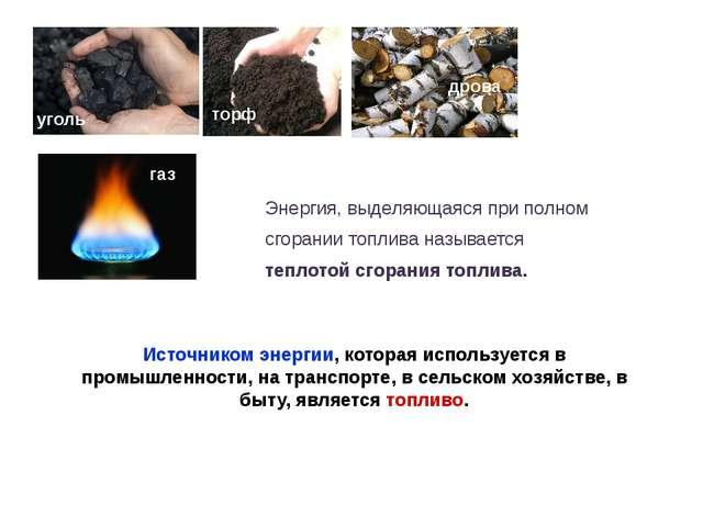 Источником энергии, которая используется в промышленности, на транспорте, в с...