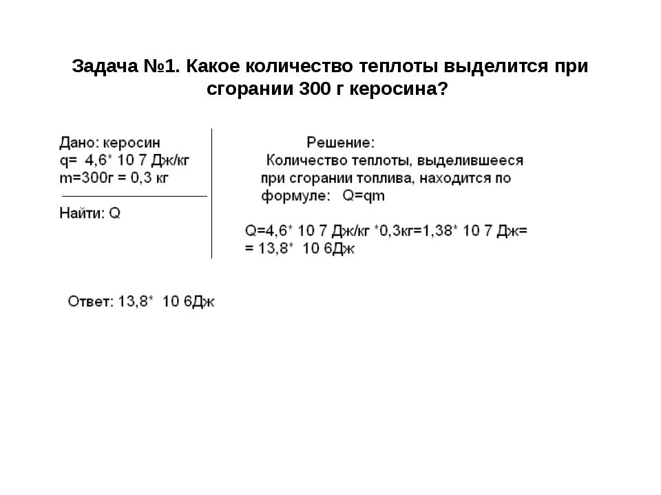Задача №1. Какое количество теплоты выделится при сгорании 300 г керосина?