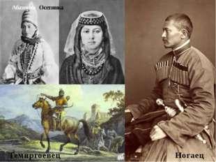 Абазинка Осетинка Темиргоевец Ногаец