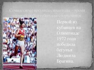 Семидесятые восьмидесятые годы – время громких побед кубанских спортсменов Пе