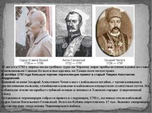 25 августа 1792 г. первыми на гребных судах по Черному морю прибыли пешие ка