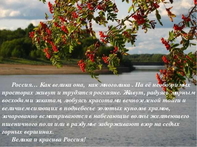 Россия… Как велика она,как многолика . На её необозримых просторах живут и...
