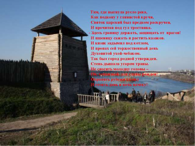 Там, где выгнула русло река, Как подкову у глинистой кручи, Свиток царский б...