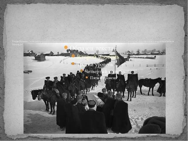 В годы Великой Отечественной войны кубанцы воевали на всех фронтах: в рядах з...